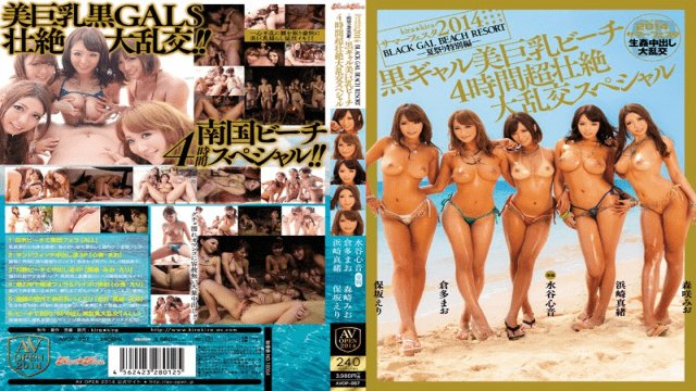Jav Hd Janes avop-057 Kira Kira Summer Festa 2014 BLACK GAL BEACH RESORT -Summer Festival Special Volume- Black Gals With Beautiful Big Tits On The Beach 4 Hours Of Big- Awesome Orgies Special