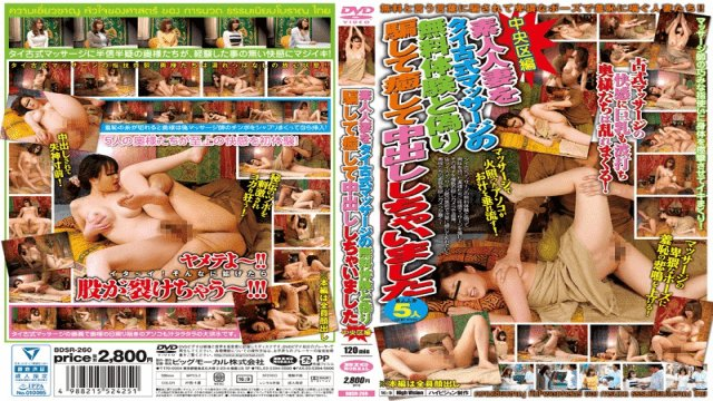 Jav Hd Big Morkal bdsr-260 *Limited-Distribution Bonus Included* Tricking Amateur Housewives Into Thinking They're Getting A Free Thai Massage: Deceived Into A Creampie - Central Tokyo Edition