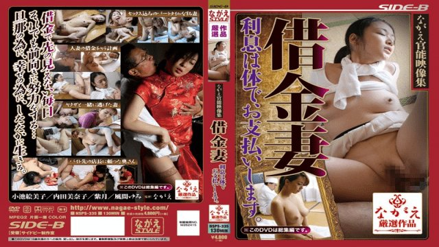 Jav Hd Nagae Style nsps-335 Long Sensual Collection - Wife In Debt- Pays The Interest With Her Body.