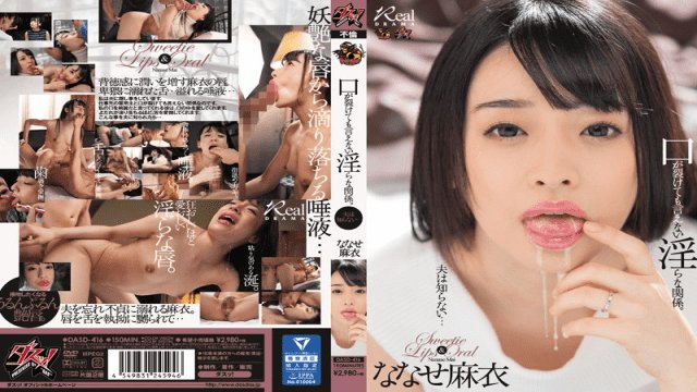 Jav Hd Das DASD-416 My Husband Does Not Know An Obscene Relationship That Can Not Be Said Even If The Mouth Breaks. Mai Chan