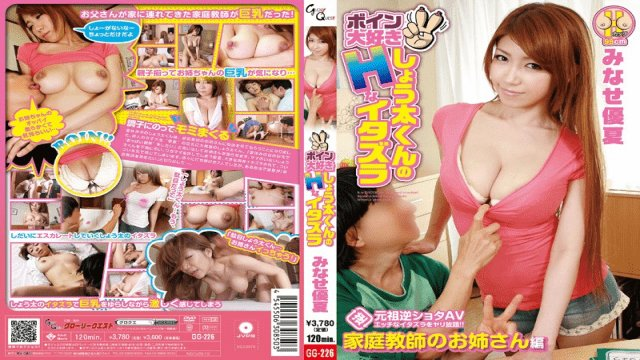 Jav Hd Glory Quest gg-226 Breast-loving Shota-kun's Lewd Prank Yuka Minase