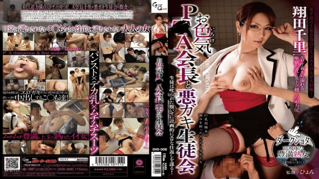 Jav Hd Glory Quest gvg-008 The Sexy PTA President The Bratty Student Council Chisato Shoda