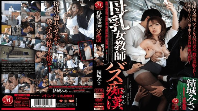 Jav Hd MADONNA juc-285 Breast Milk Female Teacher Bus Molesters Misa Yuki