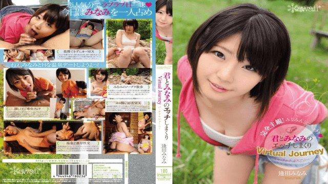 Jav Hd kawaii kawd-490 You And Minami's Fucking Virtual Journey Minami Aida