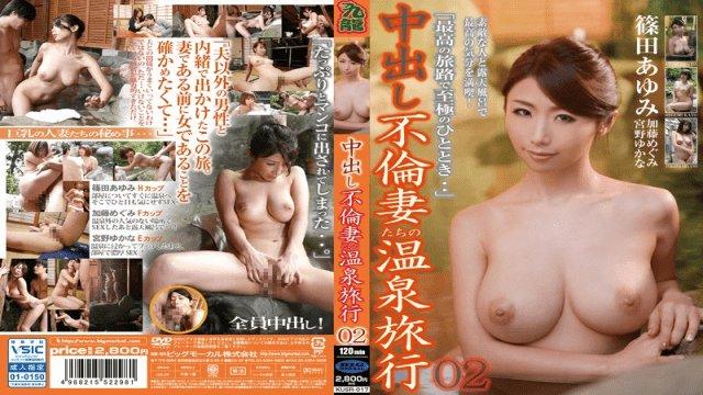 Jav Hd BigMorkal KUSR-017 Megumi Kato Yukana Miyano Ayumi Shinoda Hot Spring Trip Of Pies Infidelity Wives 02