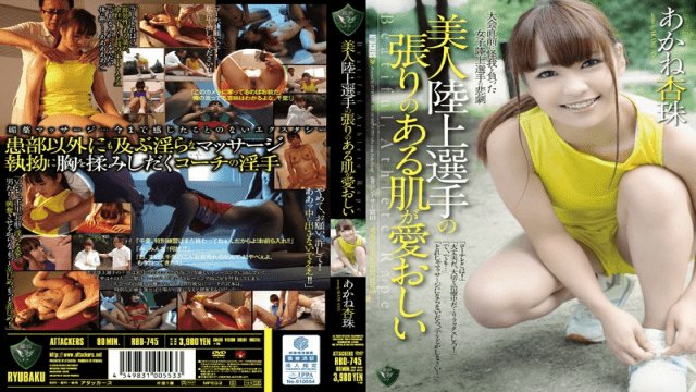 Jav Hd Attackers rbd-745 The Beautiful Track Star Taught Skin Is Lovely Starring Anju Akane
