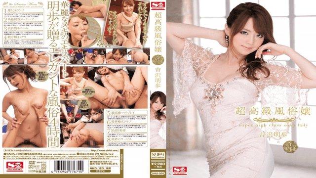 Jav Hd S1 NO.1 Style snis-020 High-Class Prostitute - Akiho Yoshizawa