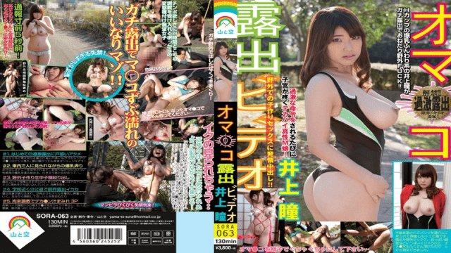 Jav Hd Yama to Sora sora-063 Leaked Pussy Video Hitomi Inoue