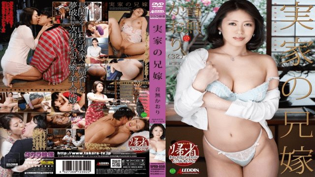 Jav Hd Takara Eizo sprd-650 My Sister-in-Law Lives At Home Kaori Otosaki