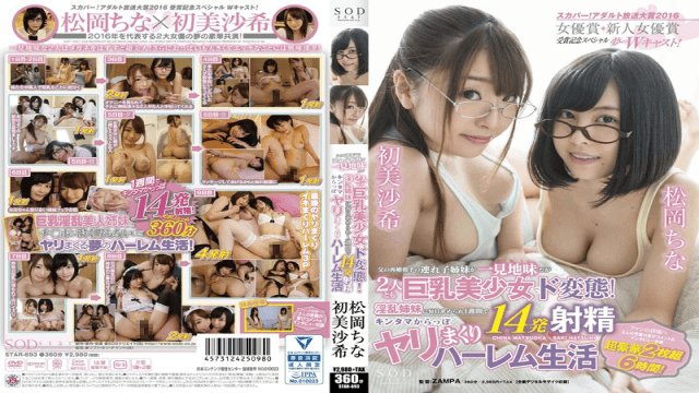 Jav Hd SOD Create star-693 China Matsuoka And Saki Hatsumi At First Glance- The Two Daughters Of Dad's New Wife Seem Like Normal Girls- But In Fact They Are Both Busty Hot Super Freaks! Daily Seduction From These Sexy Sisters Results In His Balls Being Emptied