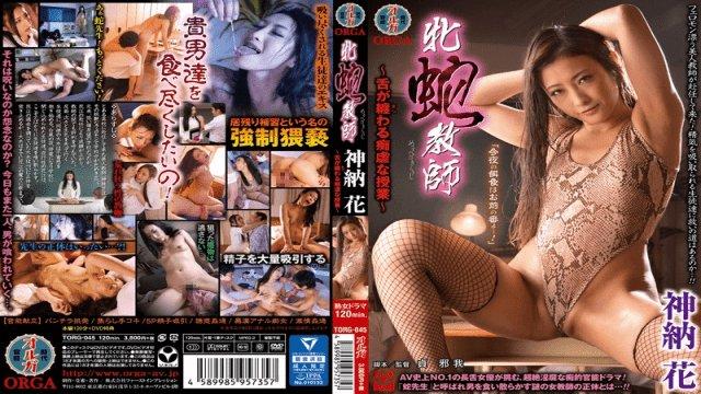 Jav Hd Orga torg-045 Lady Serpent Teacher - A Tongue Coiling Class Of Lechery Hana Kano -